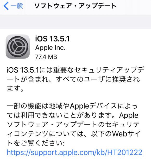 iOS13.5.1