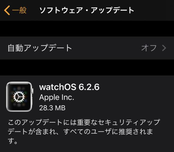 watchOS6.2.6