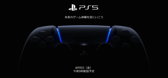 PS5 Japanese