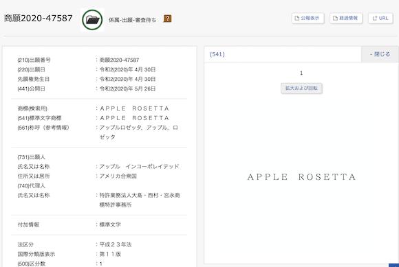 Apple Rosetta 特許情報プラットフォーム