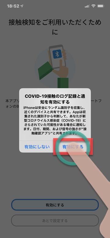 新型コロナウイルス アプリ COCOA iOS