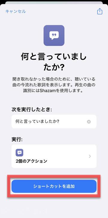 Tips iPhone Shazam 歌詞 音楽 歌