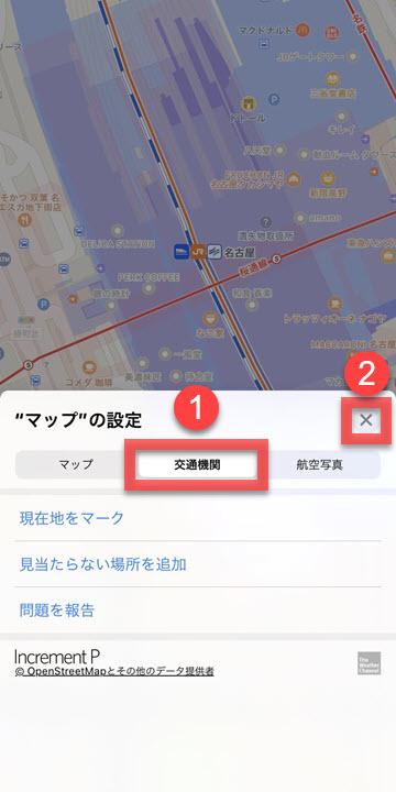 iOS マップ 交通機関