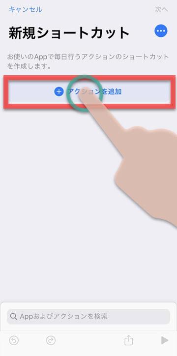 Tips iPhone ショートカット iOS 出勤 退勤 記録 タイムログ