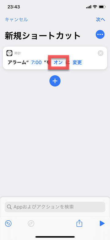 Tips iPhone iOS ショートカット アラーム 一括 複数