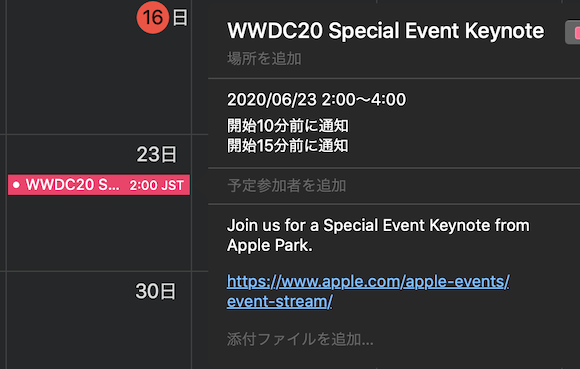 WWDC 2020 カレンダー
