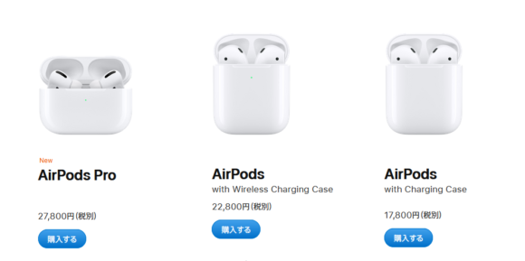 airpods lineup