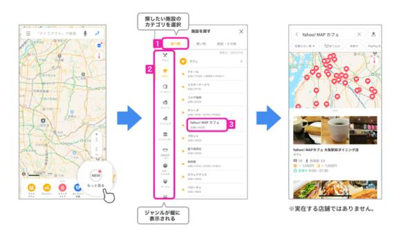 Yahoo! MAPで営業時間を確認する方法