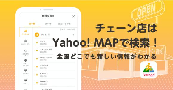 Yahoo! MAPの店舗情報自動更新機能