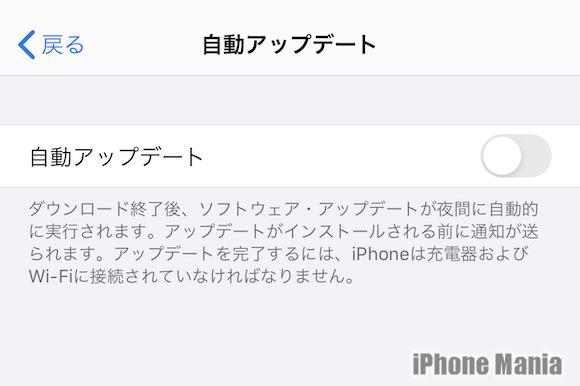 iOS13.5.1の自動アップデートメニュー
