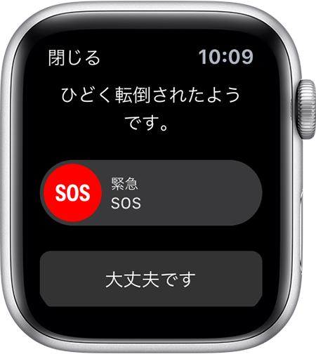 Apple Watch転倒検出画面