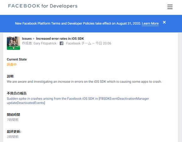 iOS アプリ クラッシュ 強制終了 Facebook