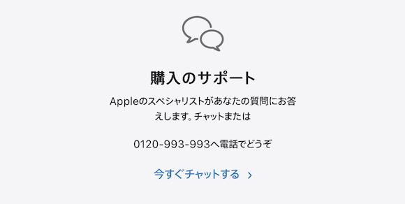 Apple 分割払い