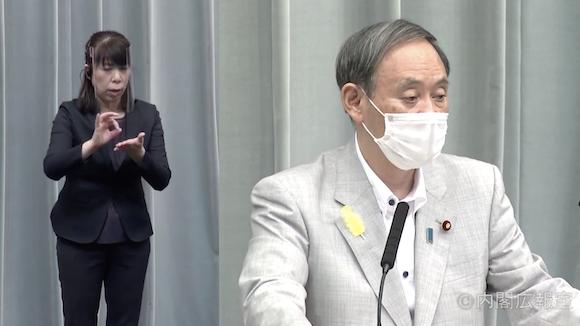菅義偉官房長官 2020年6月30日記者会見