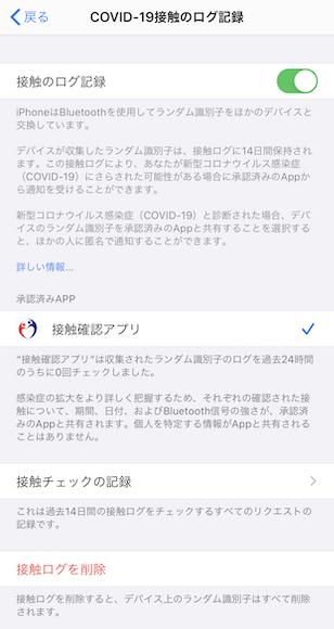 プライバシー ヘルスケア COVID-19
