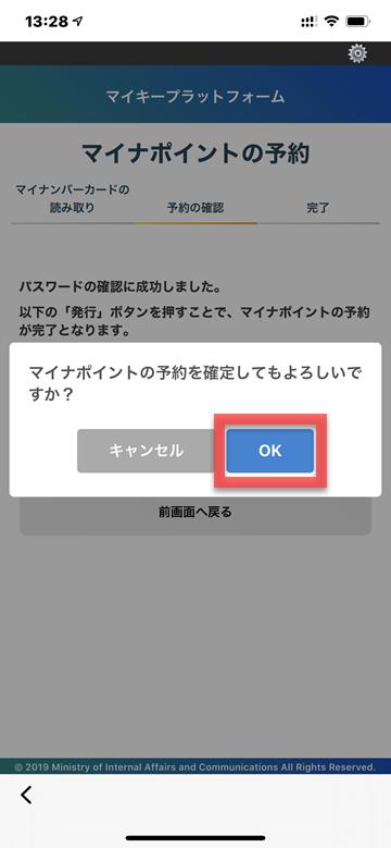 iPhone マイナポイント 予約 申し込み