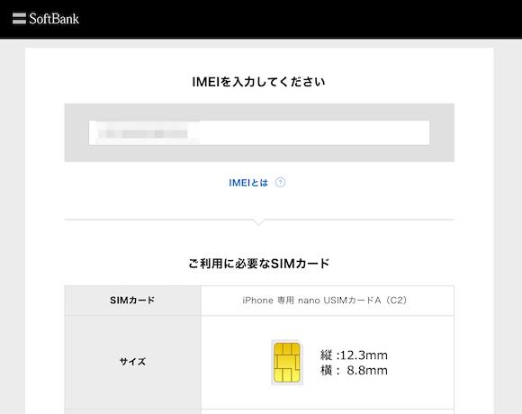 Softbank SIM 判定
