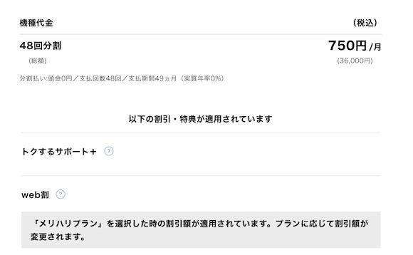 Softbank iPhone SE 価格