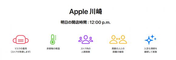 apple kawasaki 2