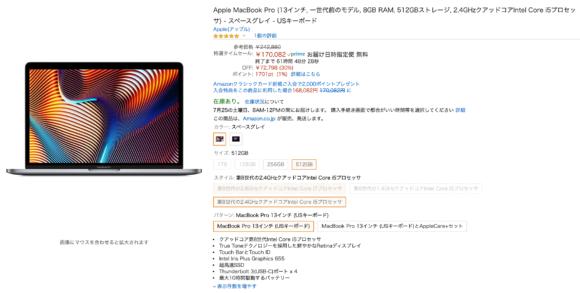 AmazonのMacBook Proセール
