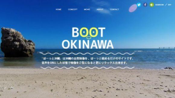 boot okinawa