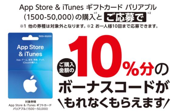 大手コンビニ、iTunes ギフトカード購入で10%ボーナス進呈
