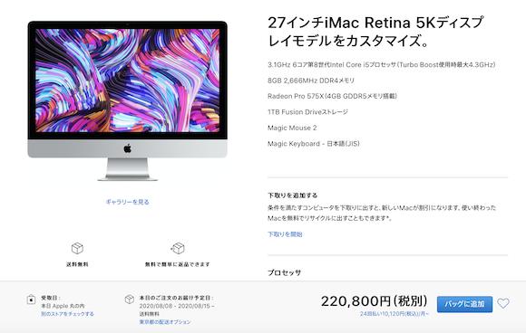 iMac delivery delay_1