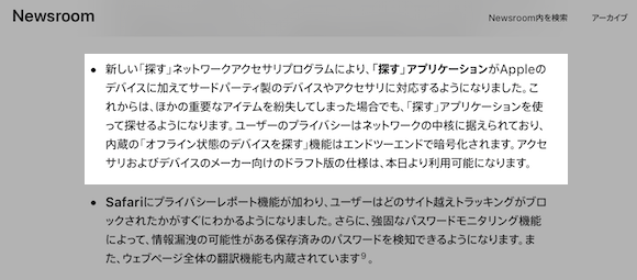 iOS14 「探す」