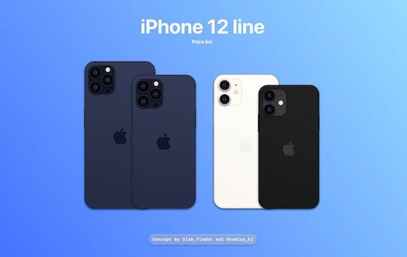 iPhone12 シリーズ コンセプト