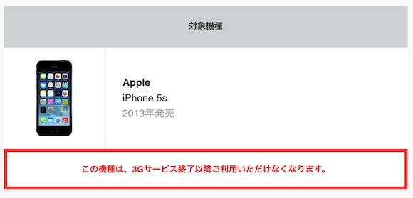 ソフトバンク 3G 終了 iPhone5s