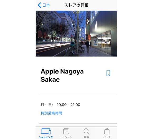 apple store 予約
