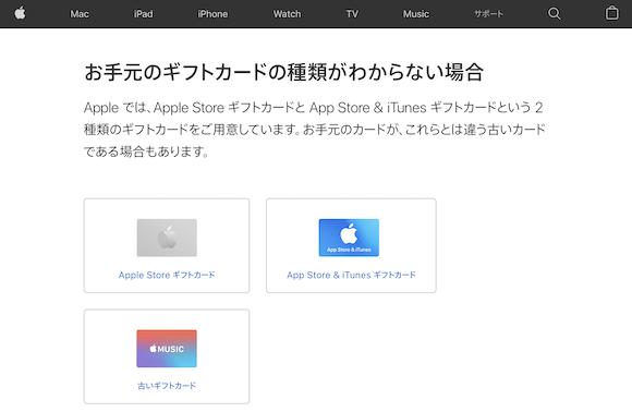Apple Japan サポート 「お手元のギフトカードの種類がわからない場合」