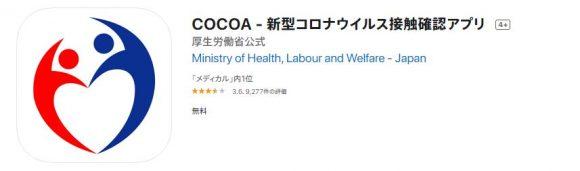 COCOA0816