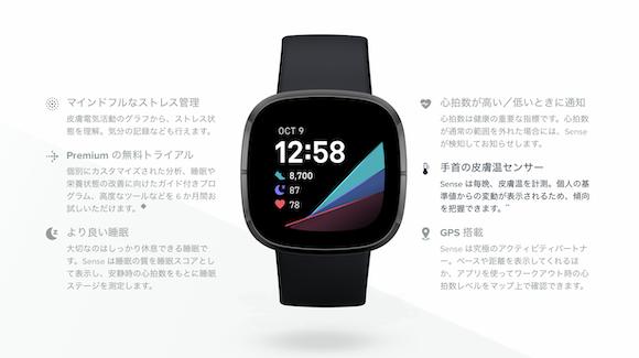 Fitbit Sense_02