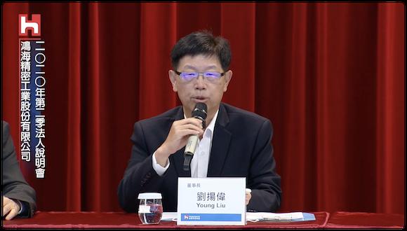 Foxconn リウ・ヤンウェイ(劉揚偉)会長