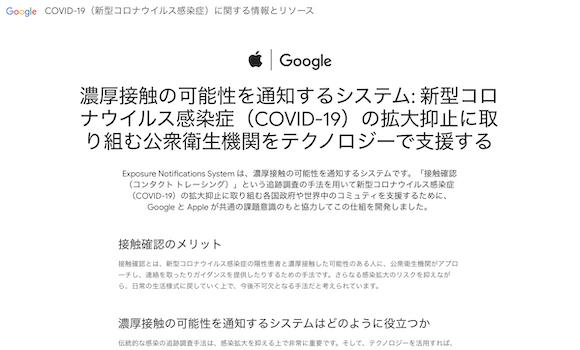 Google 新型コロナウイルス感染症(COVID-19)接触確認