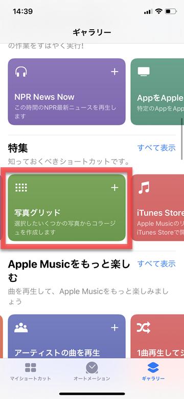 iOS ショートカット 写真グリッド コラージュ 合成