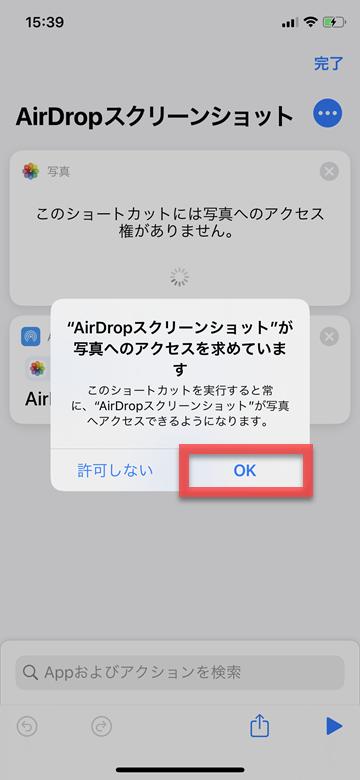 iOS ショートカット AirDrop スクショ スクリーンショット 共有