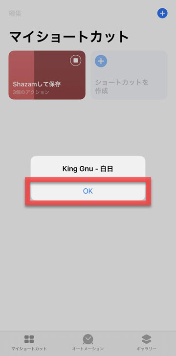 Tips iOS ショートカット Shazam 音楽 曲名