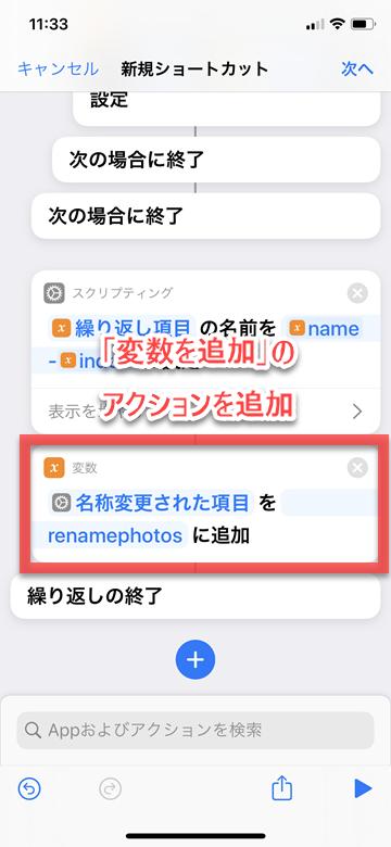 Tips 写真 一括リネーム 名前変更