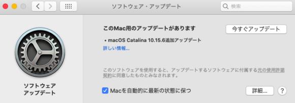 macOS Catalina 10.15.6追加アップデート
