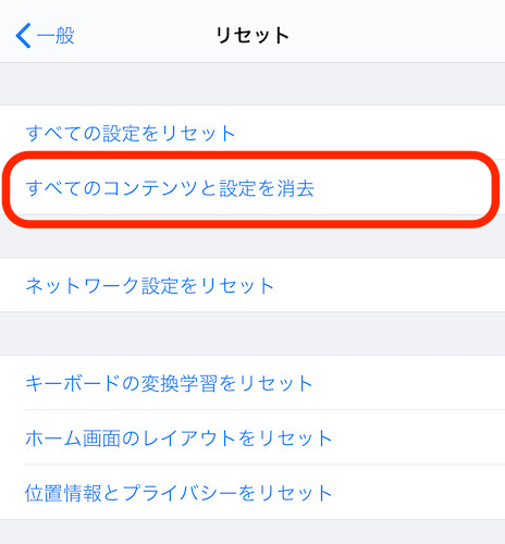 iPhone リセット 「すべてのコンテンツと設定を消去」