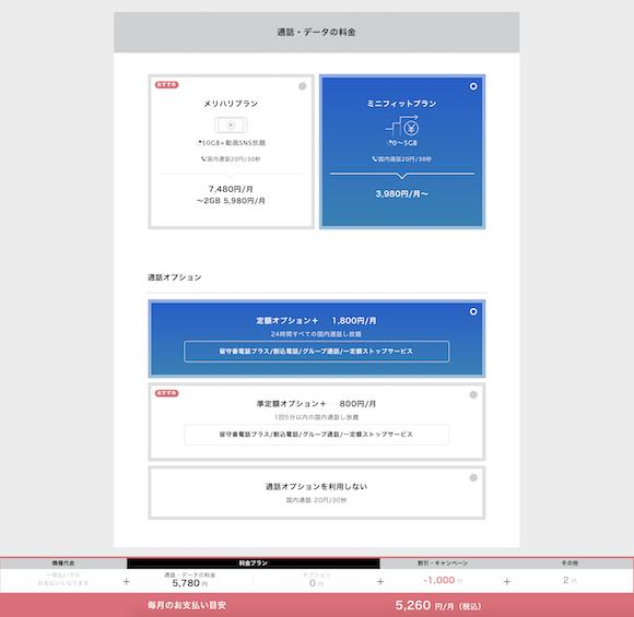 softbank Pixel 4a_014
