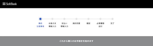 softbank Pixel 4a_021
