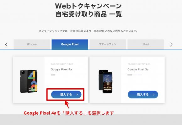 softbank Pixel 4a_040_2