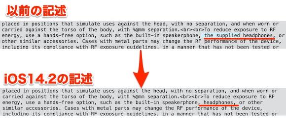 iOS14.2 ヘッドホン イヤホン 同梱されない?