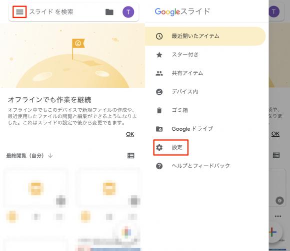 Google ドキュメント、Google スプレッドシート、Googleスライドのダークモード設定方法1