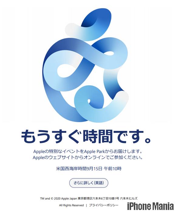 Apple イベント 国内 招待状