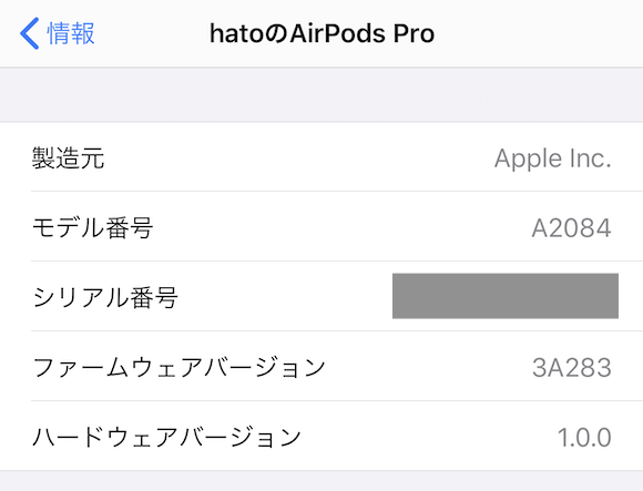 AirPods Pro ファームウェア 3A283