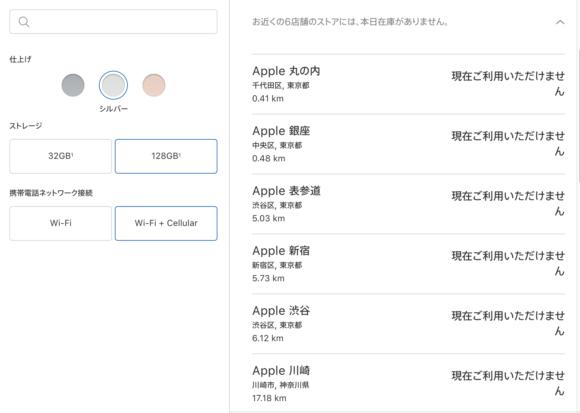 iPad 10.2 inventory